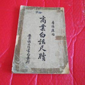 商业白话尺牍   下册    诚文信书局康德四年版