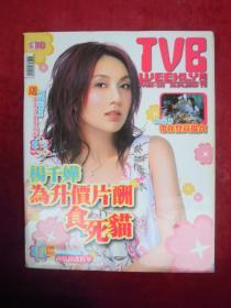 TVB (331)(梅艳芳、杨千嬅、古天乐、梁咏琪)