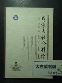 杂志 内蒙古社会科学 2016.5 第三十七卷 总第219期 1版1印(51512)