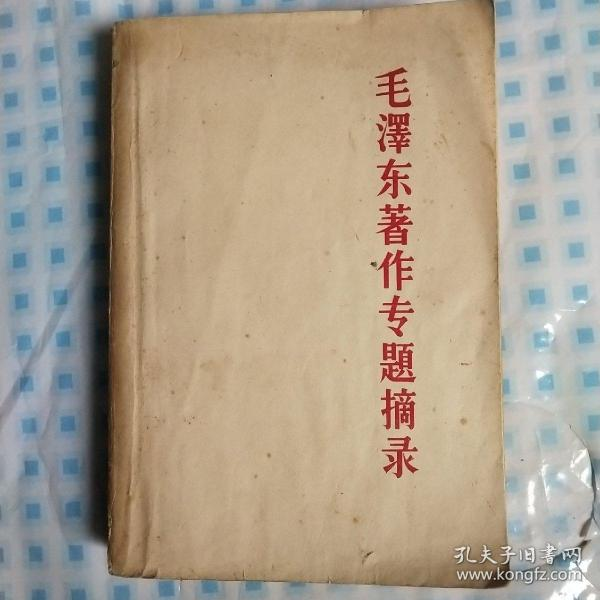 毛泽东著作专题摘录