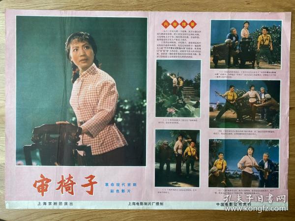 (电影海报)审椅子(二开)于1967年上映,上海电影制片厂摄制,品相以图为准