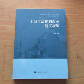 上海司法体制改革制度新编