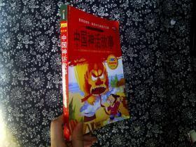中国神话故事 (注音美绘版 语文新课标必读丛书)