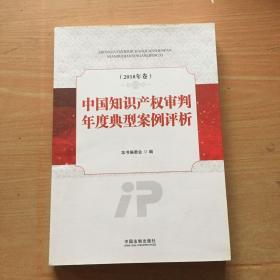中国知识产权审判年度典型案例评析(2018年卷)