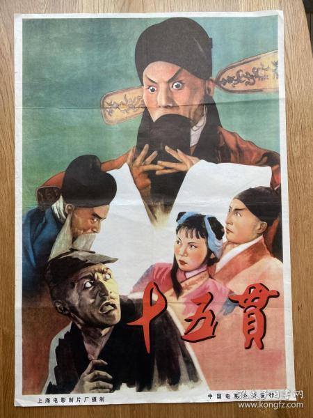 (电影海报)十五贯(二开)于1958年上映,上海电影制片厂摄制,品相以图片为准