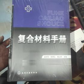 复合材料手册