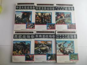 第二次世界大战史连环画库.(6卷全)