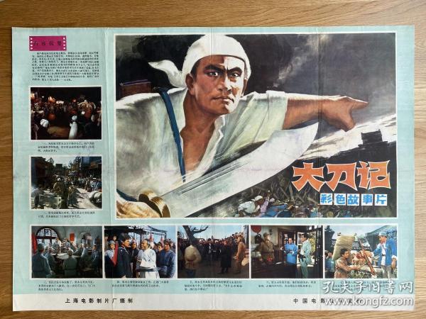 (电影海报)大刀记(二开)于1978年上映,上海电影制片厂摄制,品相以图片为准
