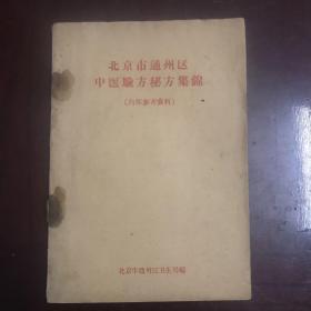 北京市通州区中医验方秘方集锦
