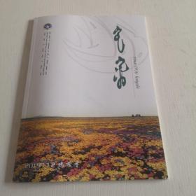 蒙文版期刊:鸿嘎鲁(2019年第12期)