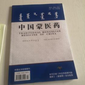 蒙文版期刊:中国蒙医药(2019年第12期)