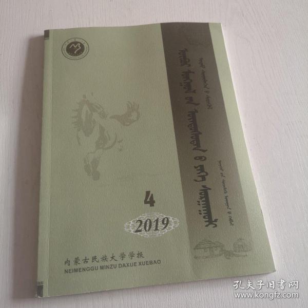 蒙文版期刊:内蒙古民族大学学报(2019年第4期)