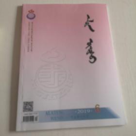 蒙文版期刊:阿拉腾文都苏(2019年第6期)