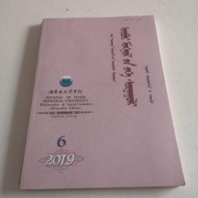 蒙文版期刊:内蒙古大学学报(2019年第6期)