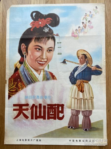 (电影海报)天仙配(二开)于1956年上映,上海电影制片厂摄制,品相以图片为准