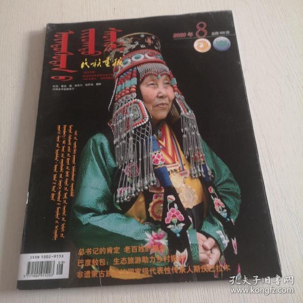 蒙汉文版期刊:民族画报(2020年第8期)
