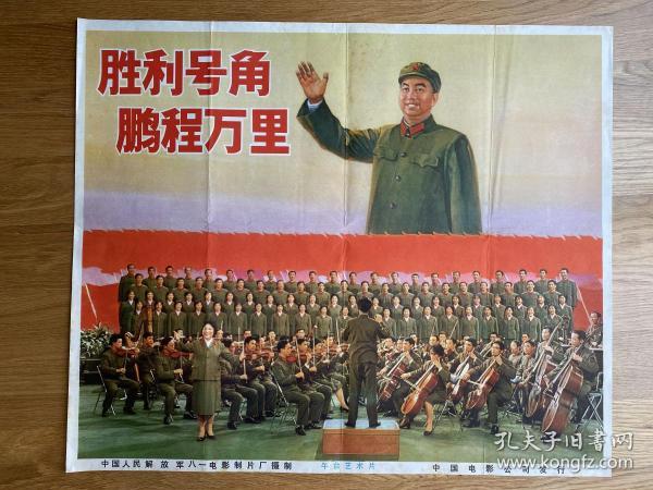 (电影海报)胜利号角,鹏程 万里(二开)于1977年上映,中国人民解放军八一电影制片厂摄制,品相以图片为准
