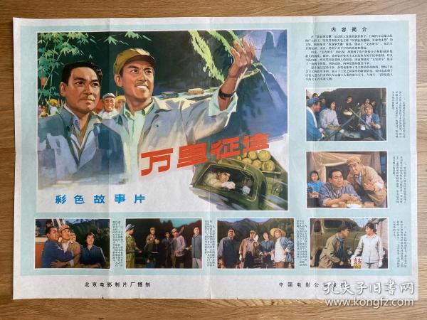 (电影海报)万里征途(二开)于1977年上映,北京电影制片厂摄制,品相以图片为准