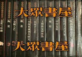 中国传统工艺全集(酿造、金属工艺、陶瓷、丝绸织染、造纸与印刷、雕塑、传统机械调查研究、民间手工艺、甲胄复原、历代工艺名家、金银细金工艺和景泰蓝、文物修复和变伪)