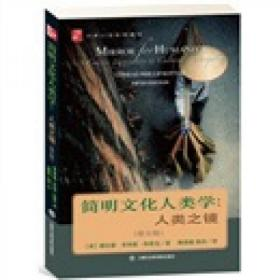 简明文化人类学:人类之镜(第五版)