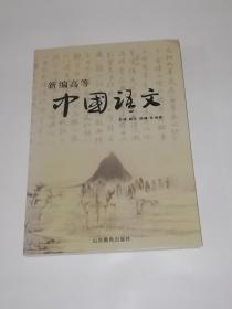 新编高等:中国语文