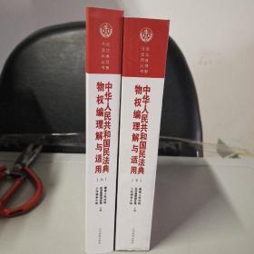 《中华人民共和国民法典物权编理解与适用》(上下)