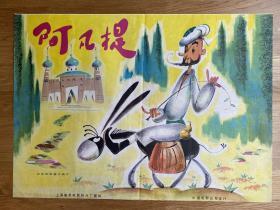 (电影海报)阿凡提(二开)于1979年上映,上海美术电影制片厂摄制,品相以图为准
