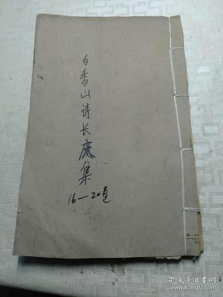 白香山诗长庆集,16-20卷,16卷前面缺页,20卷后面缺页,品相不太好,手有点烂。自已看清楚按上面拍的发货,售后不退
