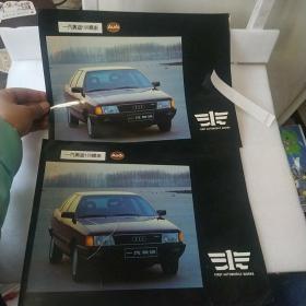 汽车宣传单   一汽奥迪100轿车(单张价格)