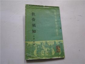 中医古籍整理丛书 :饮食须知