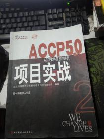 ACCP5.0 ACCP软件开发程序员项目实战  第一学年第二学期)