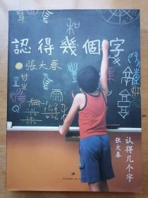 正版现货 认得几个字 张大春 上海人民出版社 /张大春 上海人民出9787208086975