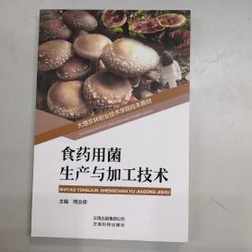 食药用菌生产与加工技术