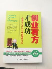 创业有方才成功:必须学会的108个成功创业方法(最新珍藏版)