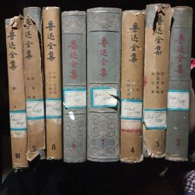 鲁迅全集(2`3`4`6`7`8`9`10共八册合售)57,58年1版1印