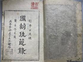 和刻本《国朝佳节录》1册全,记载古代日本一年十二个朋的节庆风谷,从中或可见中华风俗文化对日本的影响。贞享五年出版