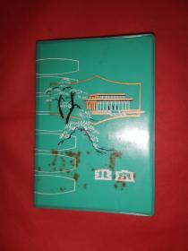 笔记本—毛主席纪念堂