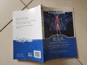 疯狂阅读微悦读23 歌词本--天星教育