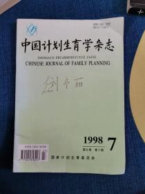 中国计划生育学杂志1998
