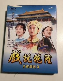 戏说乾隆 西游记 赵雅芝 郑少秋 连续剧 dvd 2碟 报废品看详情