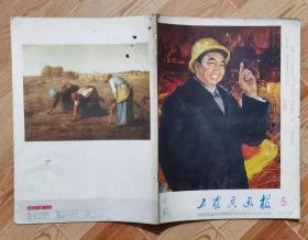 工农兵画报 1978年5期YZ