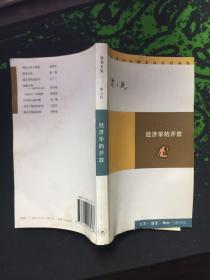 经济学的开放(读书文丛)99年1版1印