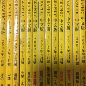国家地理杂志  中文版   2002年 第2.3.6.8.9.12期 6册合售(9月有地图)