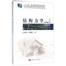 结构力学 沈养中,孟胜国 著 9787030478054