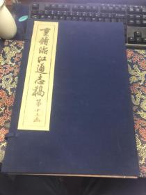 重修浙江通志稿  第十三函 92-99册 线装 12册