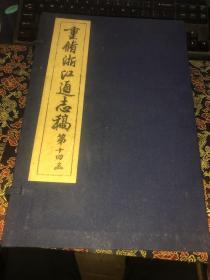 重修浙江通志稿  第十四函 100-107册 线装 8册