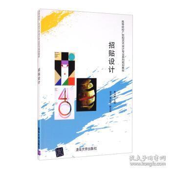正版新书 招贴设计(高等院校广告和艺术设计专业系列规划教材) 鲁