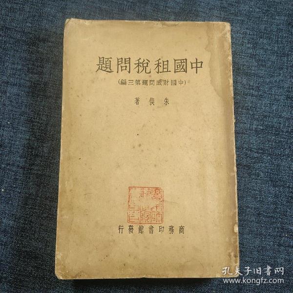 民国二十五年 中国租税问题    中国财政问题第三编