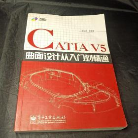 CATIA V5曲面设计从入门到精通  无盘