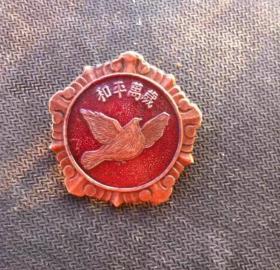 红色收藏抗美援朝纪念章 和平鸽纪念章